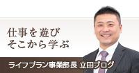 「仕事を遊びそこから学ぶ」ライフプラン事業部長 立田ブログ