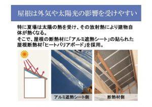 屋根 遮熱 ヒートバリアボード