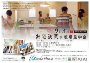 0903 お宅訪問&現場見学会@名古屋