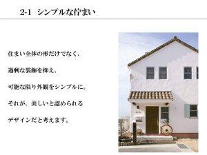 設計コンセプト 15.08.23最新