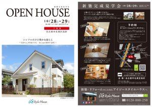 1028-29 新築完成見学会@名古屋市名東区-1