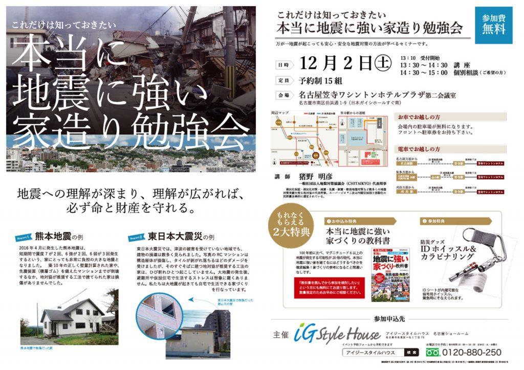 12月2日 地震勉強会