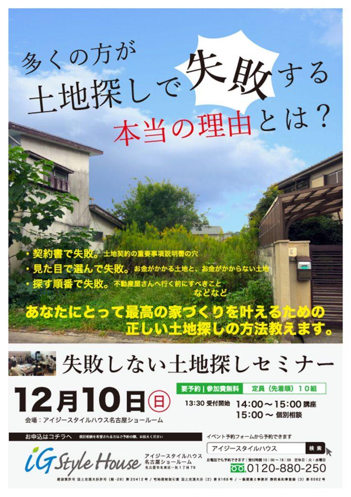 12月10日 失敗しない土地探しセミナー@名古屋SR