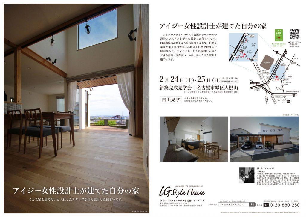 2月24・25日 新築完成見学会_名古屋市-2