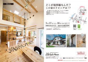 3月17・18日 新築完成見学会_東海市高横須賀町