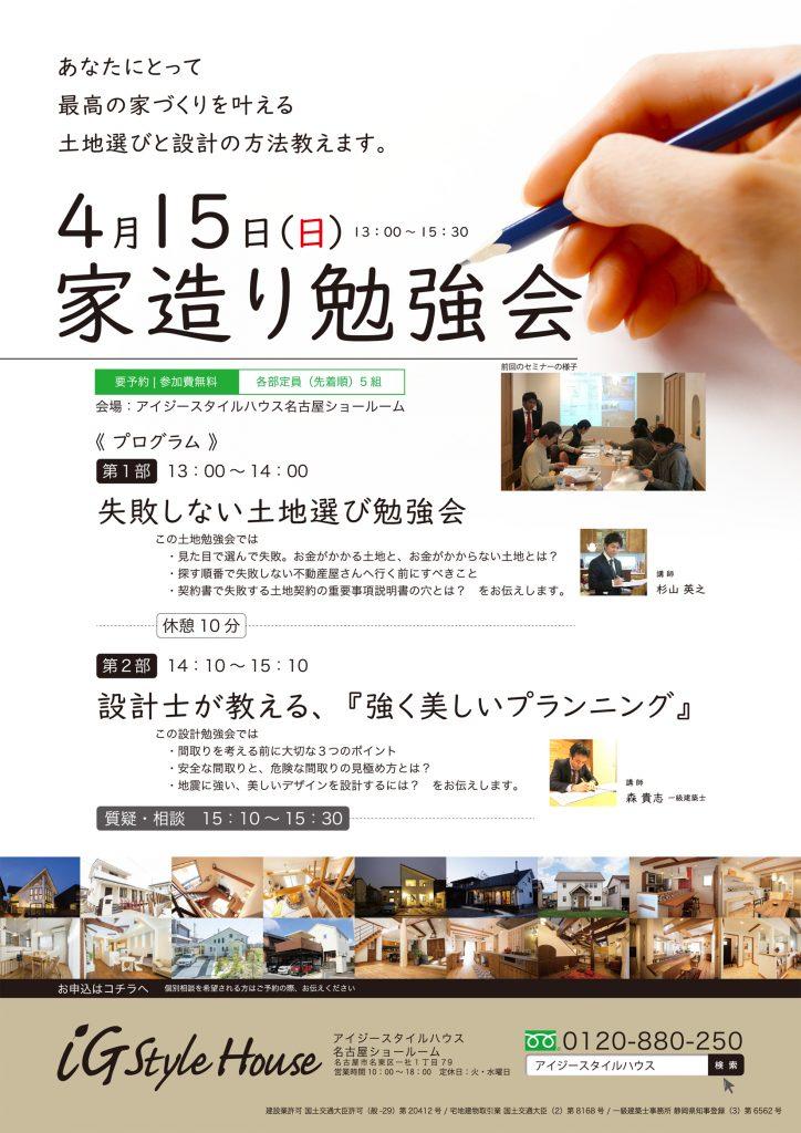 4月15日 家造り勉強会_名古屋SR