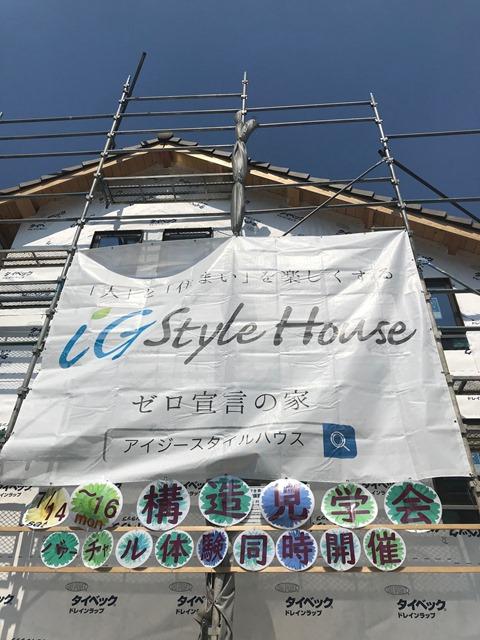 災害から身を守る家造り