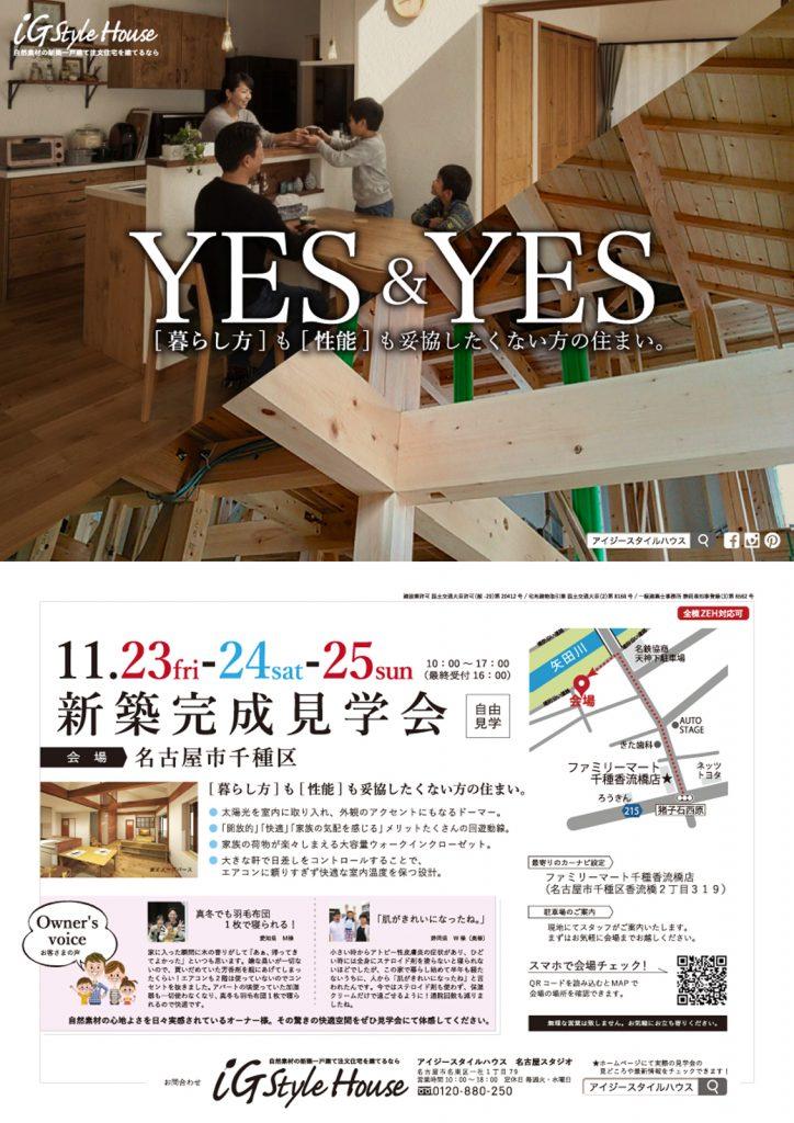 11月23~25日 完成見学会(名古屋市千種区)-1