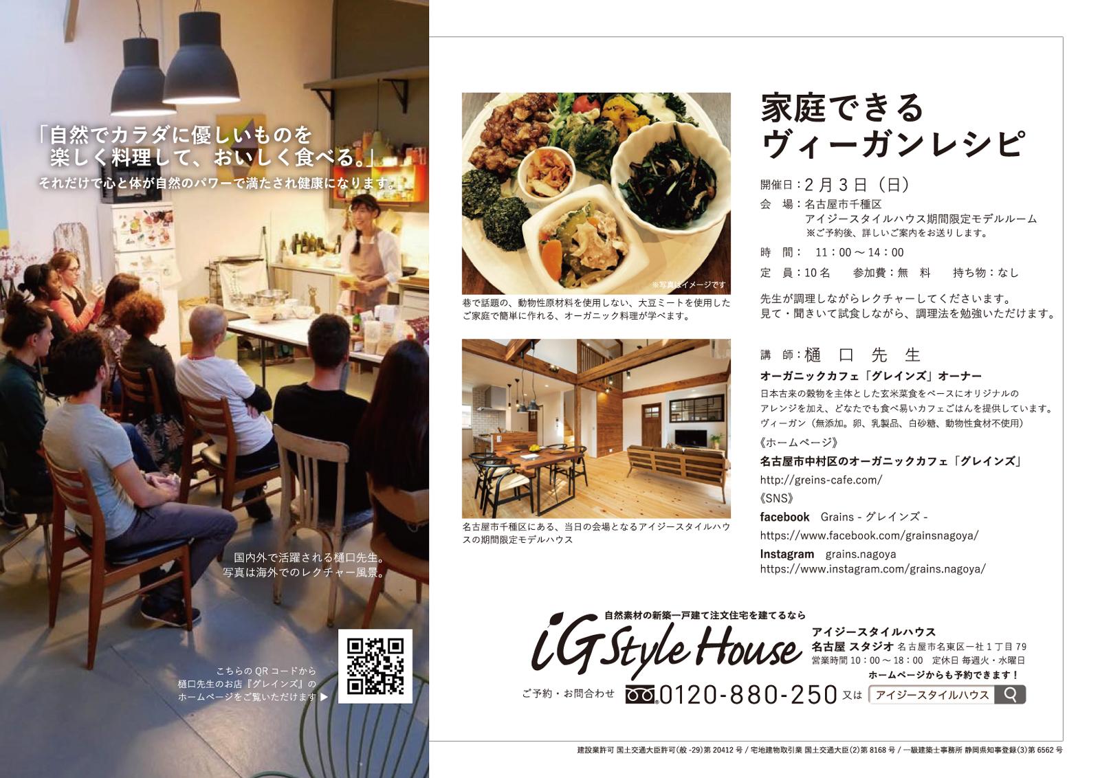 2月3日 オーガニック料理イベント(名古屋市)