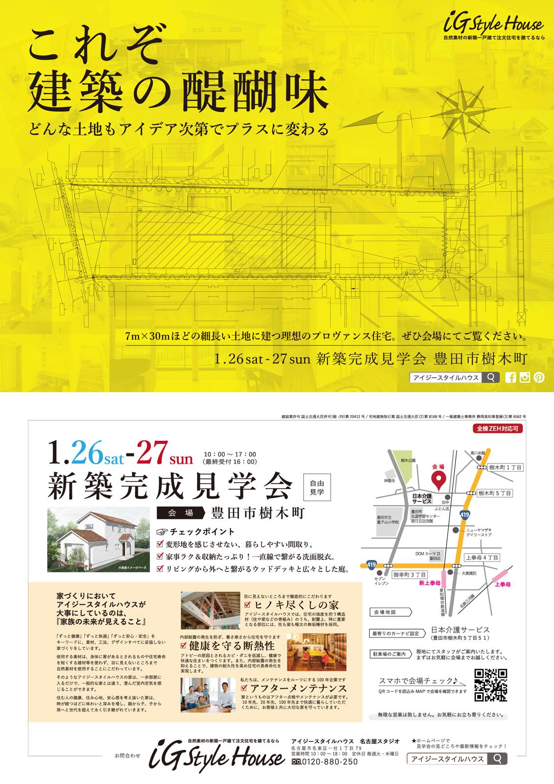 1月26・27日 新築完成見学会(豊田市)お知らせ