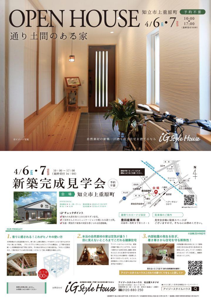 4月6・7日 新築完成見学会(知立市)-1_1024