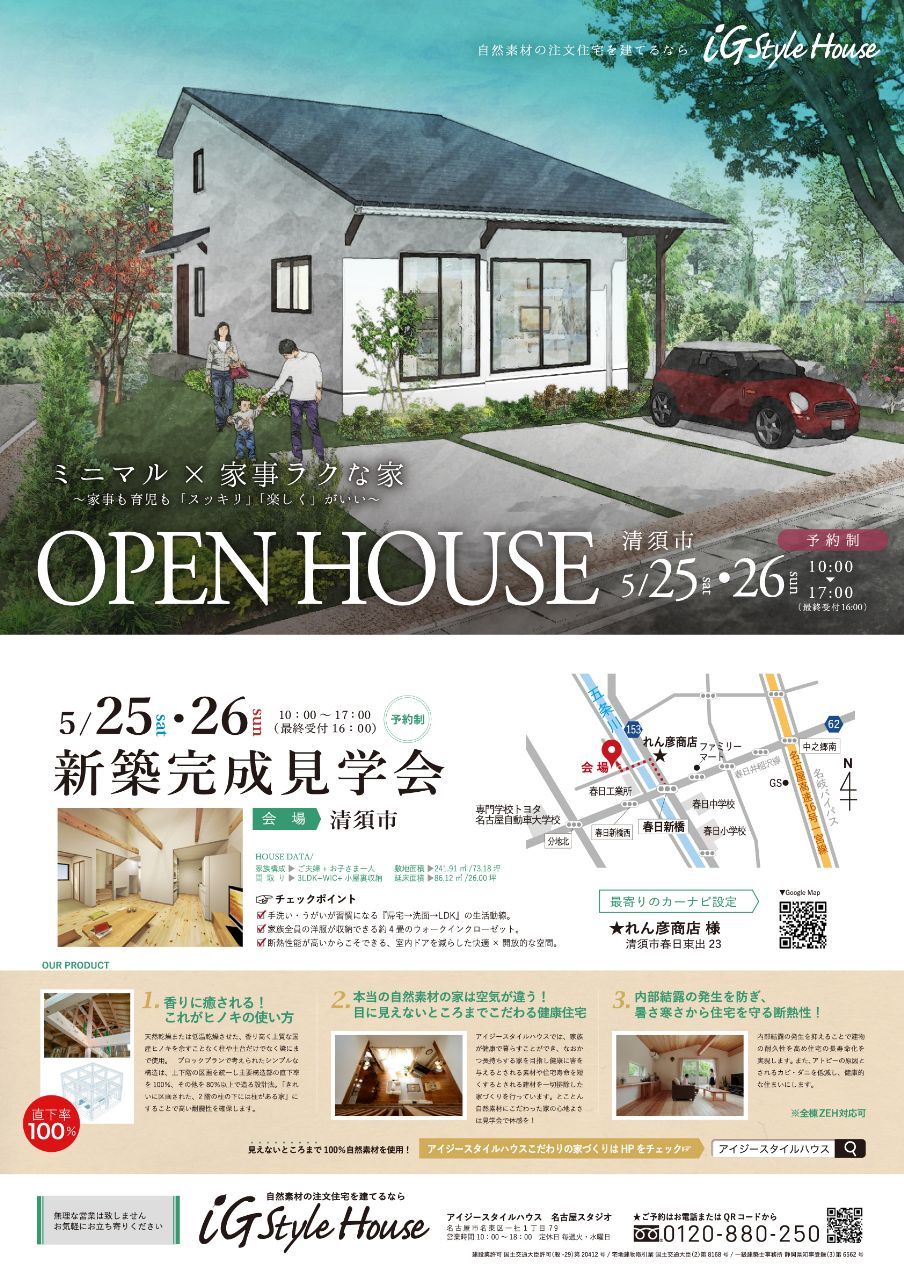 5月25・26日 新築完成見学会(清須市)案内