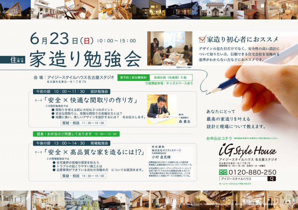 6月23日 家造り勉強会_名古屋