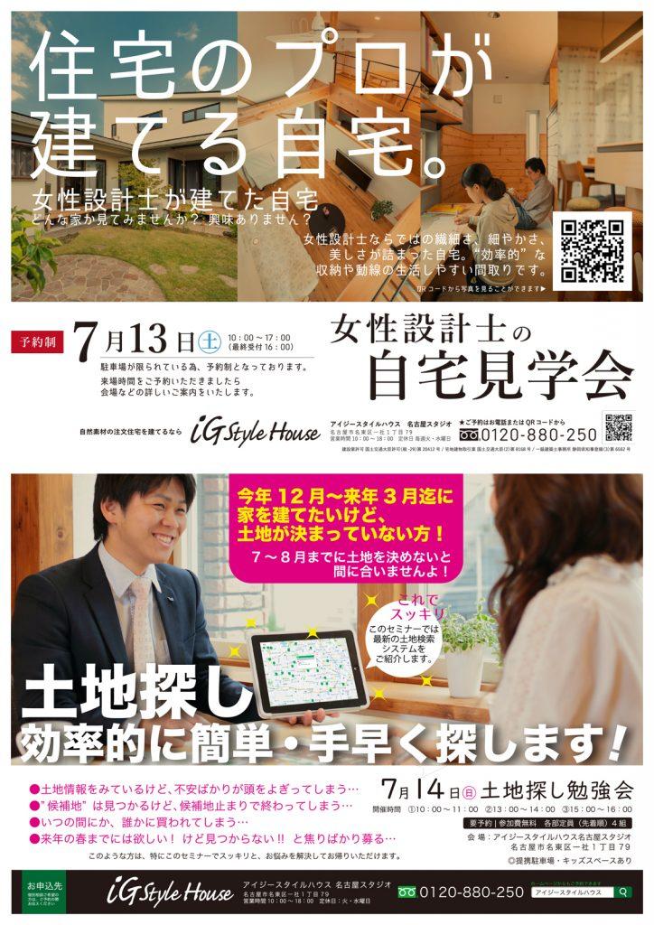 7月13・14日体感&土地イベント案内