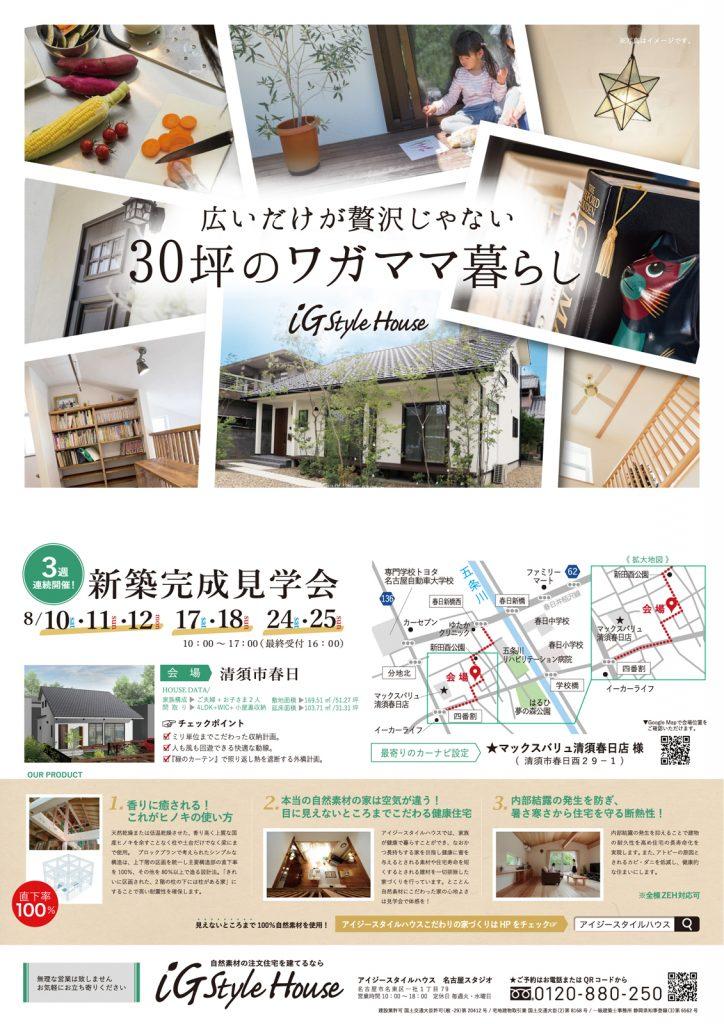 8月10-12、17-18、24-25日 清須市新築住宅完成見学会のご案内