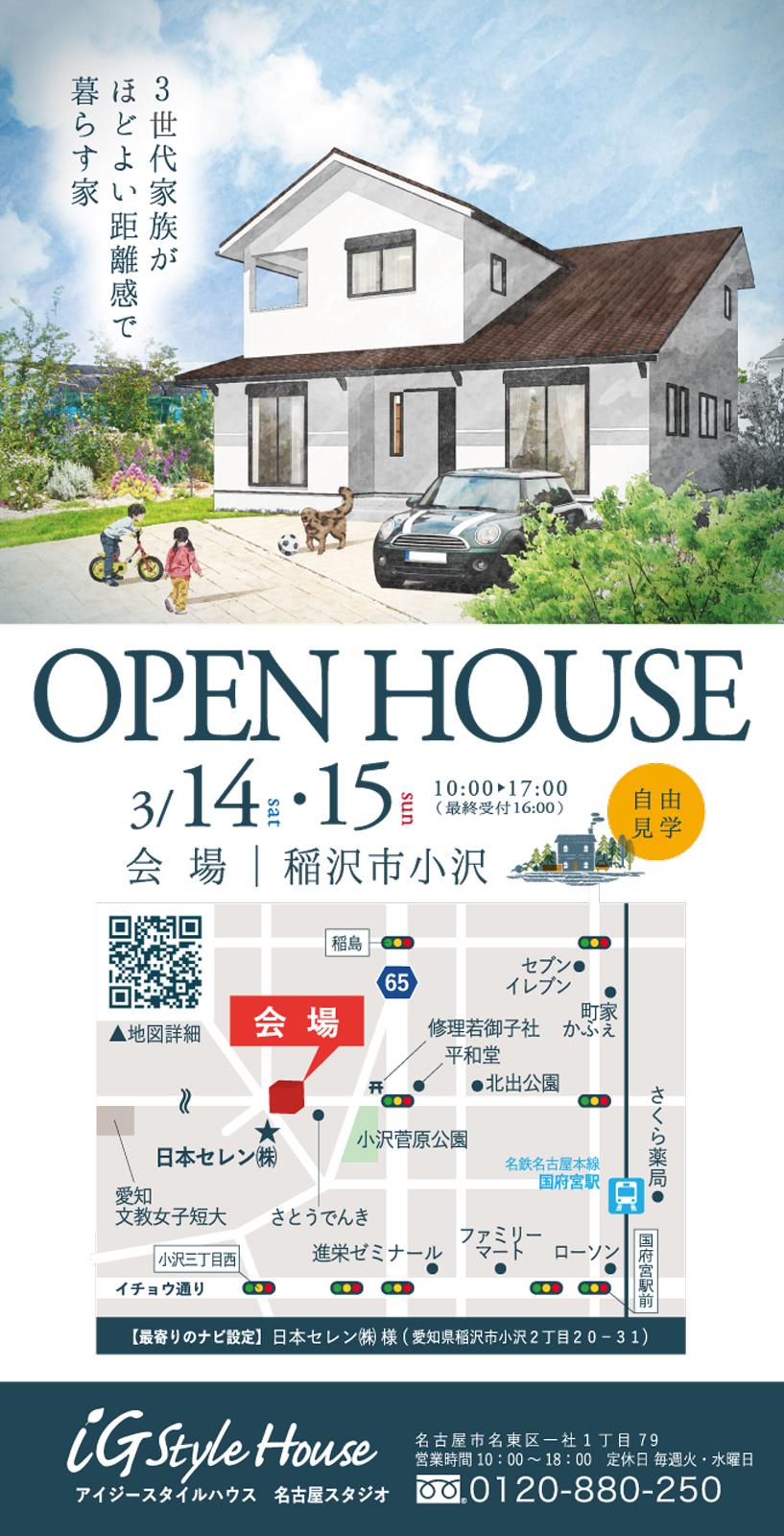 3月14・15日新築完成見学会(稲沢市)