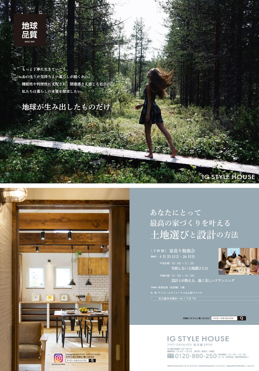 A4|4月25・26日家づくり勉強会【名古屋】-1_1280