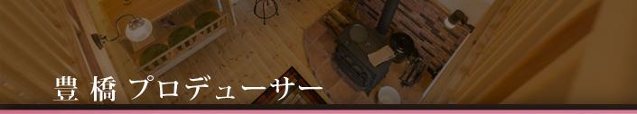 豊橋プロデューサーブログ