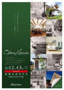 11月12-13日 完成見学会@豊橋DM-ウラ