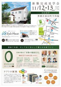 11月12-13日 完成見学会@豊橋DM-オモテ