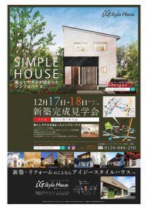 アイジースタイルハウス_ちぎり12月号(12.9発刊)