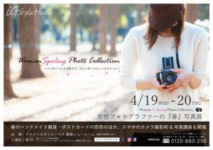 0419-20 写真+雑貨@豊橋