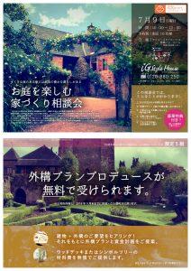 0709 お庭を楽しむ家づくり相談会@豊橋SR-1