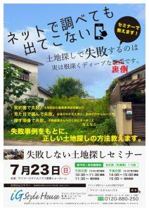 0723 土地探しセミナー@豊橋DM