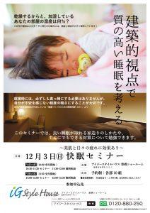 12月3日 快眠セミナー@豊橋SR