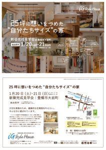 1月20・21日 新築完成見学会_豊橋市-1