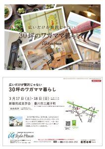 3月17・18日 新築完成見学会_豊川市三蔵子町
