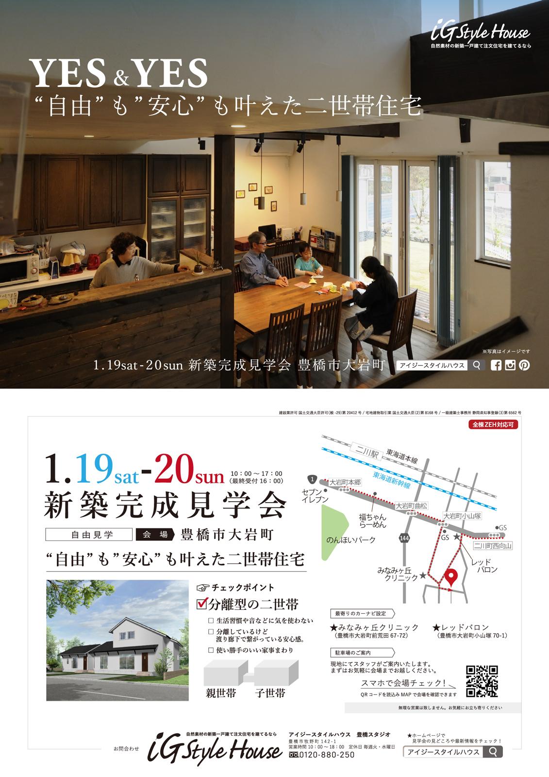 1月19・20日 完成見学会(豊橋市)-1
