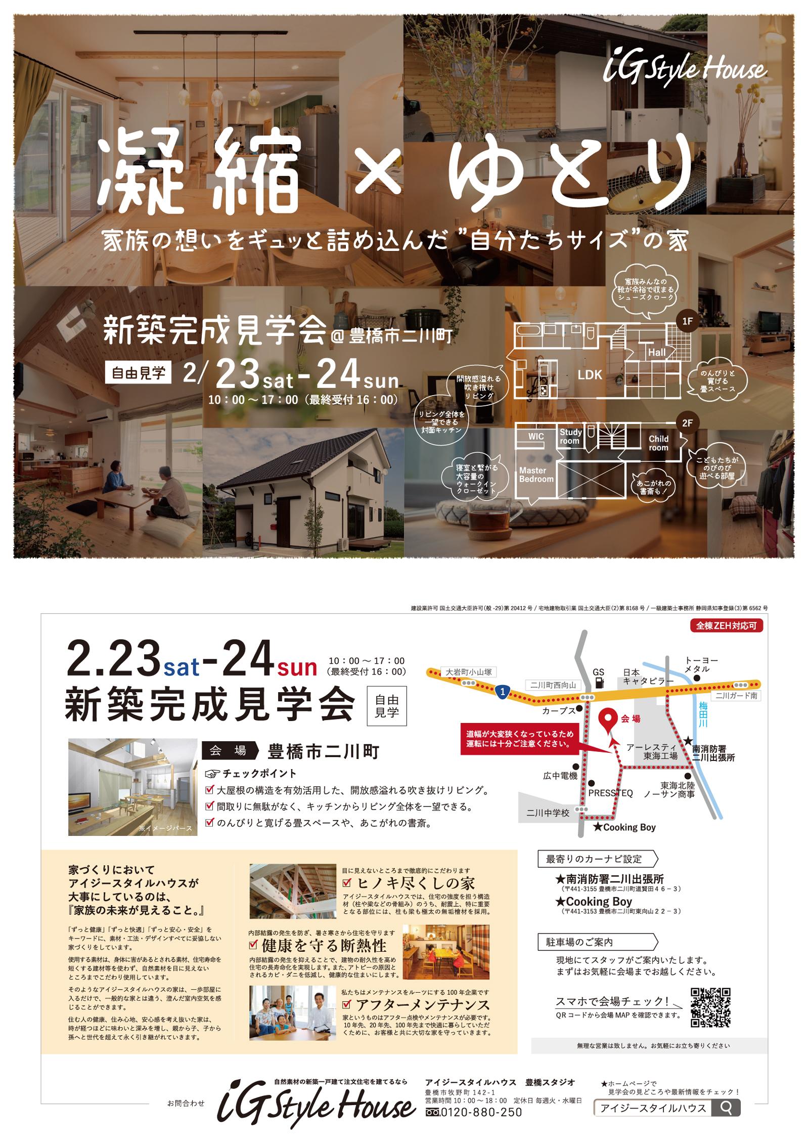 2月23・24日 新築完成見学会(豊橋市二川町)-1