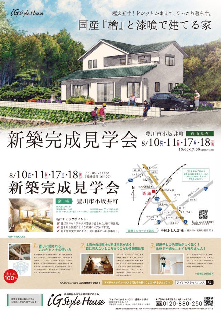 8月10・11・17・18日 豊川市新築完成見学会のご案内
