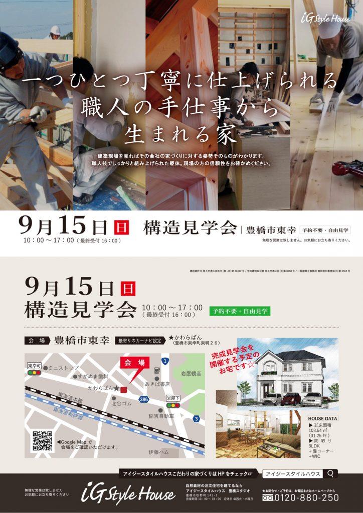 9月15日 構造見学会(豊橋市東幸)-1