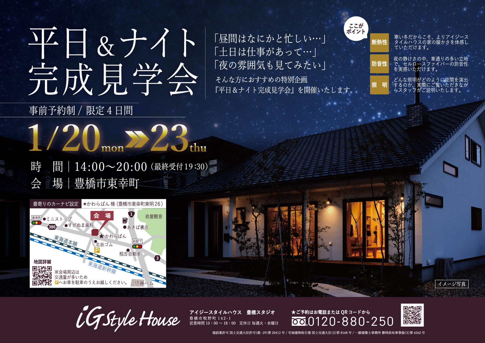 A4|1月20-23日平日&ナイト完成見学会(豊橋市)