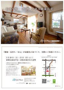 0520-21 完成見学会@浜松市東区
