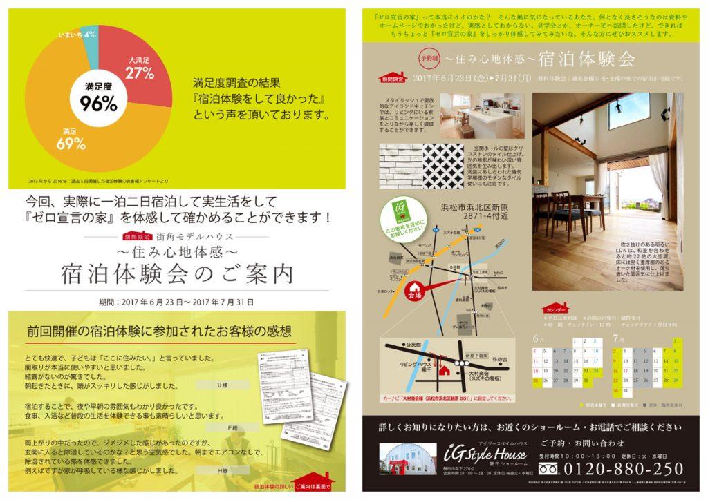 0623-0731 宿泊体験@浜松市浜北区