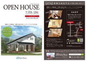 0923-24 新築完成見学会@浜松市東区-1