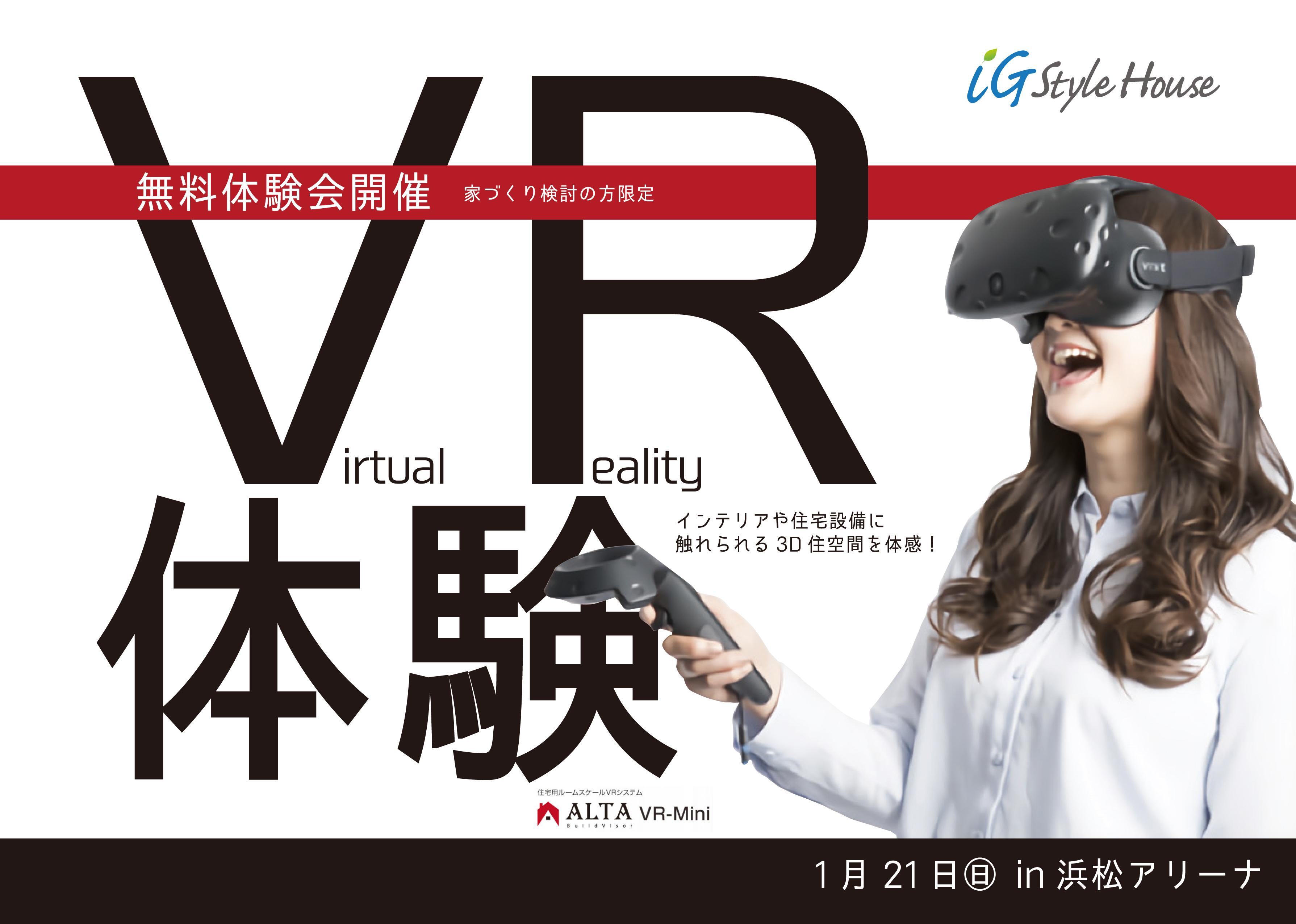 1月21日 VRセミナー体験会(浜松アリーナ)