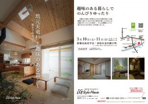 3月10・11日 新築完成見学会_浜松市北区細江町