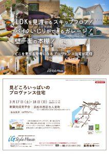 3月17・18日 新築完成見学会_浜松市西区古人見町