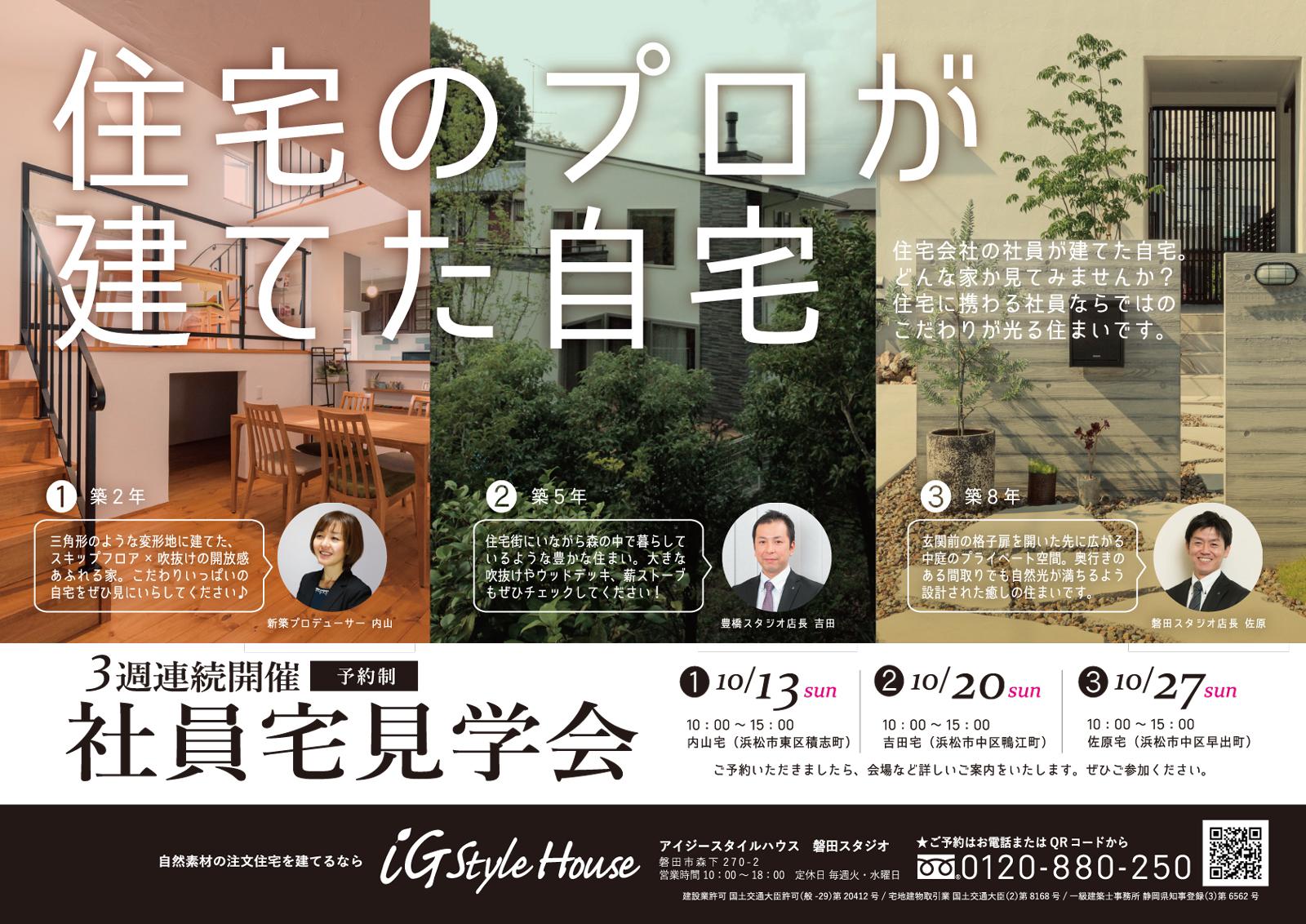 10月13・20・27日 社員宅見学会(磐田)