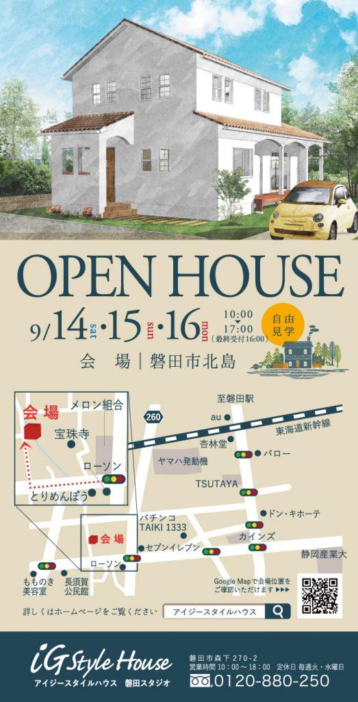 大判DM|9月14-16新築完成見学会(磐田市)