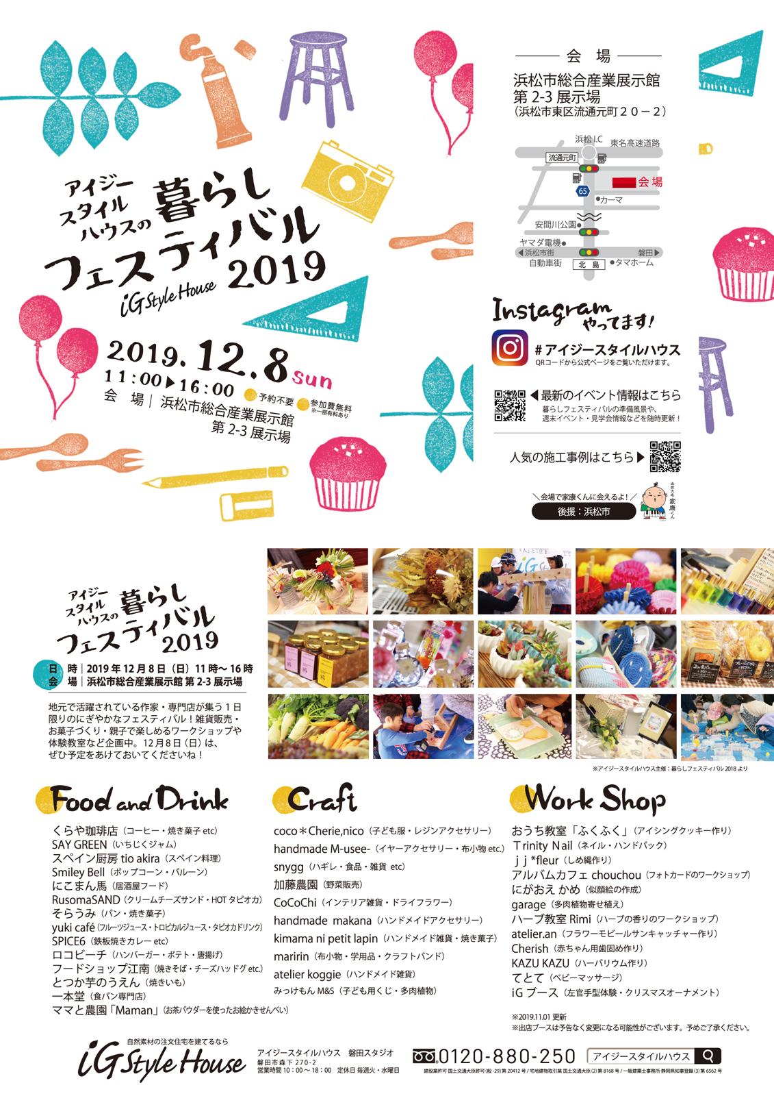 最新11月5日現在|リーフレット|暮らしフェスティバル2019 【磐田】-1
