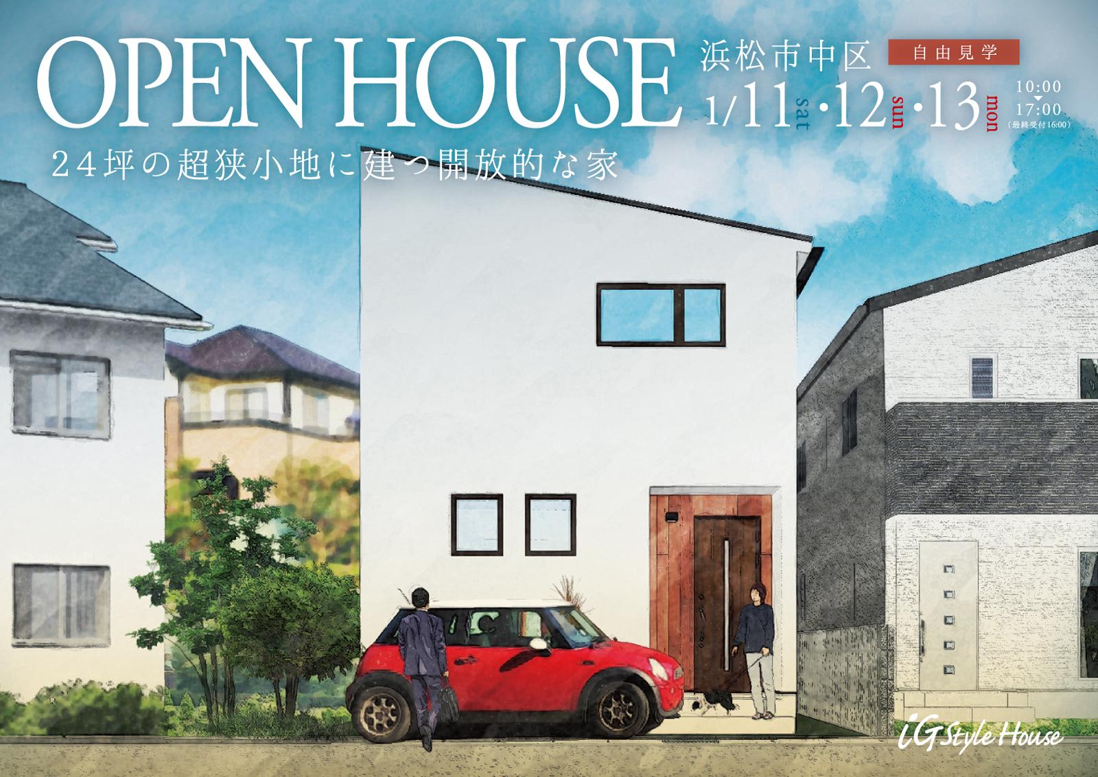 【手渡し用】1月11-13日 新築完成見学会(浜松市中区)