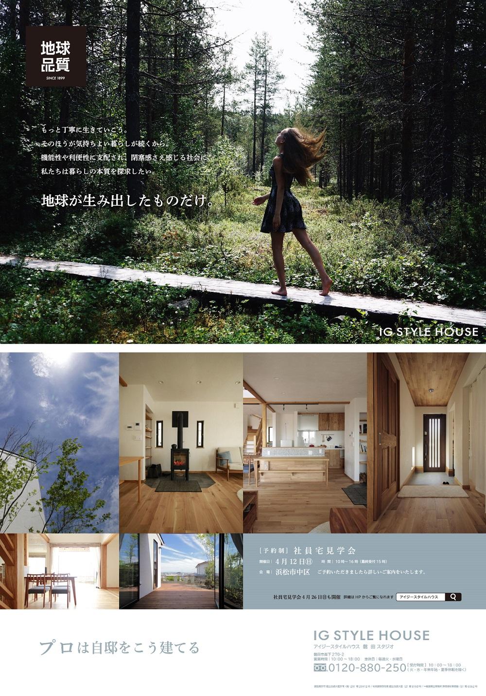 A4|社員宅見学会【磐田】-1