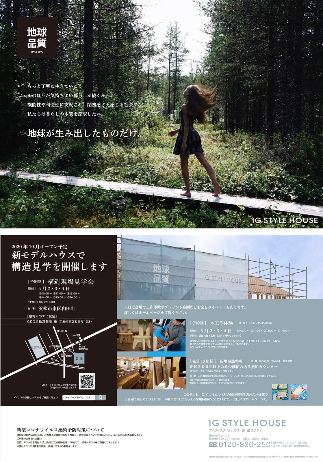 GW企画|新モデルハウス構造見学会【磐田】-1
