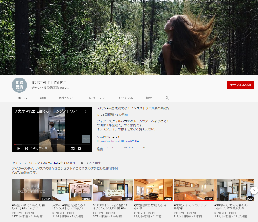 iGYouTubeチャンネル