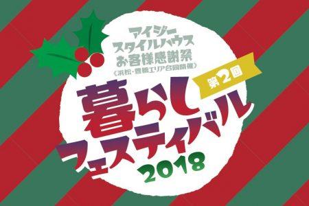 12月23日は感謝祭!